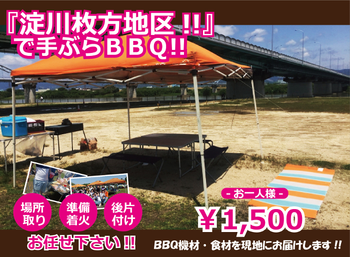 淀川河川公園枚方地区で手ぶらレンタルBBQ