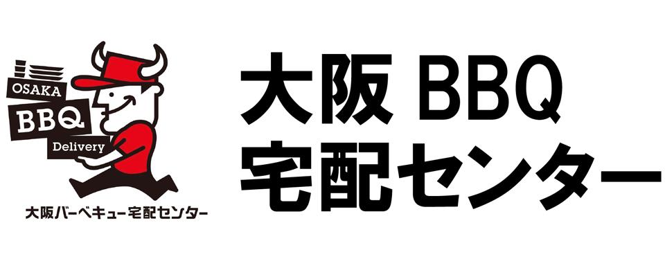 大阪BBQ宅配センター