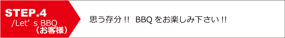 Let's BBQ